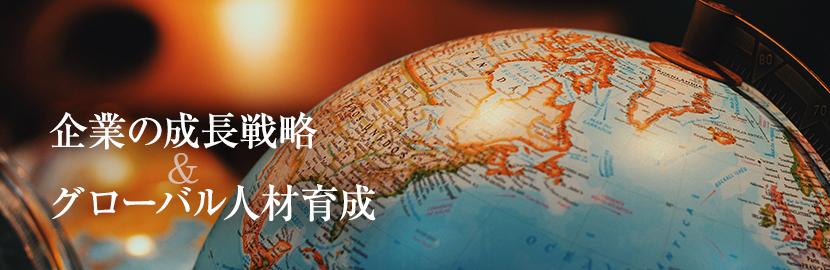 グローバル成長戦略&グローバル人材育成