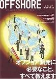 オフショア開発PRESS、技術評論社(2008)