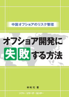 書籍『オフショア開発に失敗する方法』ソフト・リサーチ・センター